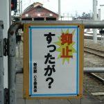 東北・函館・18きっぷの旅 10 「旅を終えて~冬の魅力と費用編」