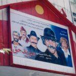 世界一周07-2 イラン西部篇 イスラム服に隠された秘密と、遠き日本の面影