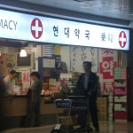 02韓国旅 出発初日 上野駅から空港へ、そして韓国入国