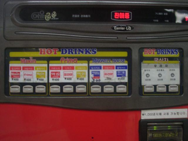 韓国の自販機