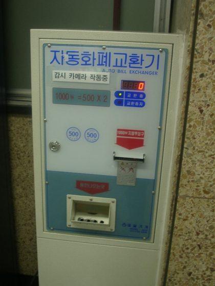 韓国製の両替機