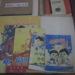 北朝鮮の教科書・教室とお茶の間の展示と、教育の実態とは?