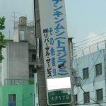 Super あいりん!2006年の西成・釜ヶ崎は危険でやばかった!