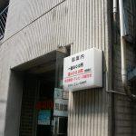 Stay in あいりん♪ 西成・釜ヶ崎で1300円の爆安「ホテル」に泊まる