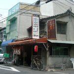 Let's あいりん♪ 日本一の安宿街・西成・釜ヶ崎を行く