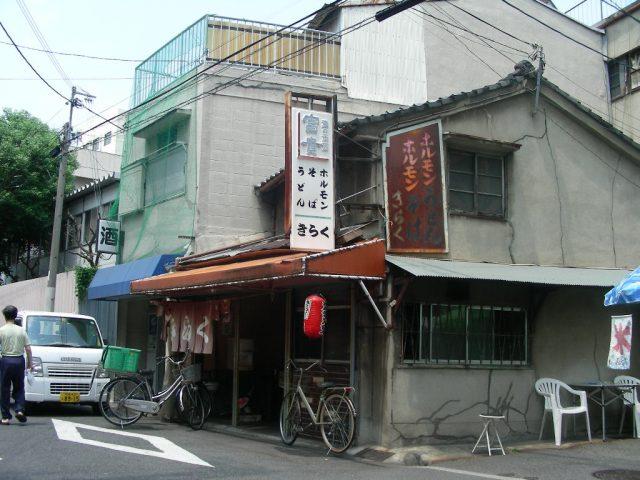 西成・釜ヶ崎 ホルモン焼き