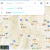 図解版・Google グーグルマップの住所検索履歴を削除する方法
