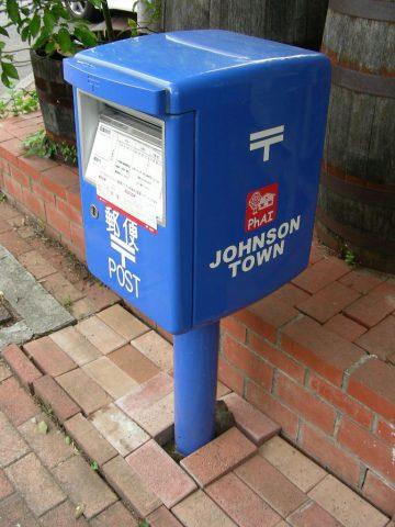 ジョンソンタウン 青いポスト