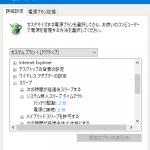 簡単解決!Windows10ですぐ勝手にスリープされて困る場合の対処方法