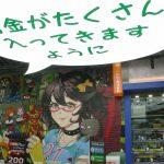 タイの田舎で「変な東京」を発見!ターミナル21コラート 東京フロア
