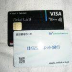 住信SBIネット銀行のやさしい口座開設方法【海外でもお得】