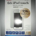 ダイソーの6th iPod touch 画面保護フィルムを4thに貼った結果