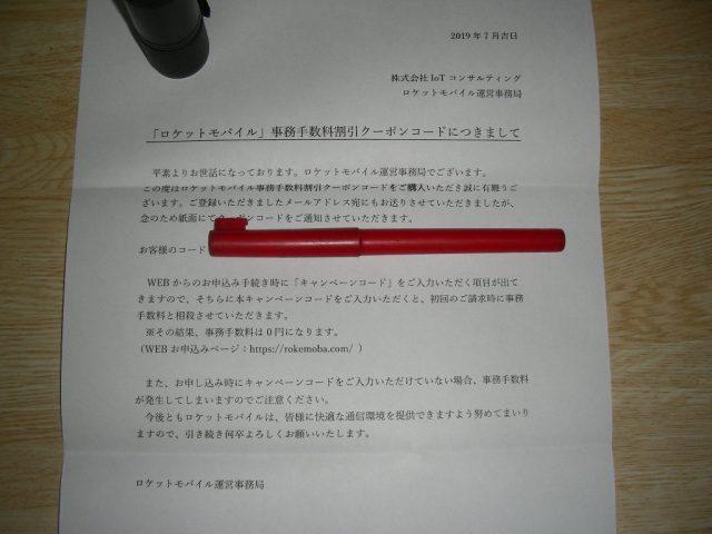 ロケモバキャンペーンコード