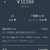 UberEats 配達5日目 恐怖!夜の初配達 だけど快挙達成!
