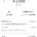 UberEats 配達11日目 ブーストエリア狙いの結果、大快挙! 志木・朝霞