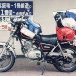 日本一周貧乏ツーリング1998 西日本編1 出発~中国地方