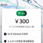 UberEats 151日目 業務日報5月 ついに新料金スタート