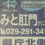 日本一周3日目 水戸 失望の海と、初心者からやりなおし